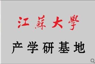 江苏大学产学研基地