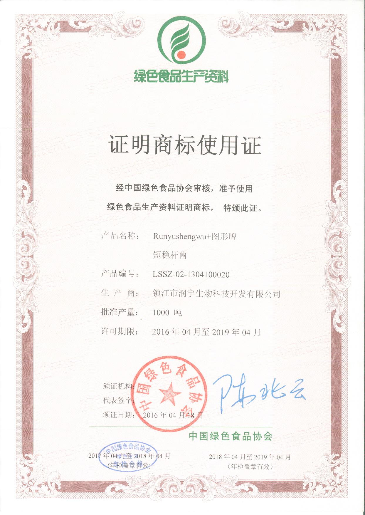 国家绿色食品生产资料证书