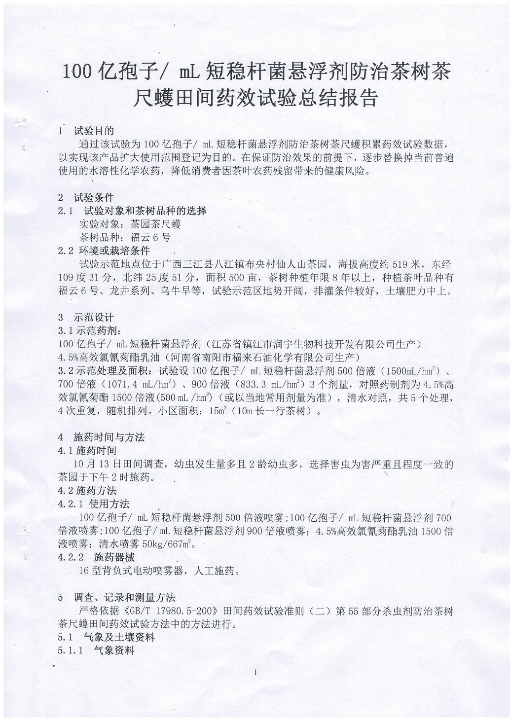 2017广西三江茶尺蠖试验报告